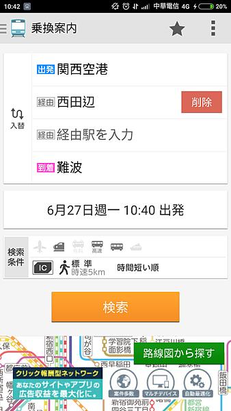 日本藥妝比價網_手機APP_乘換案內_7.png