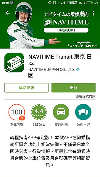 日本藥妝比價網_手機APP_乘換案內_11.png