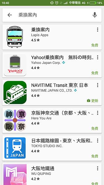 日本藥妝比價網_手機APP_乘換案內_10.png