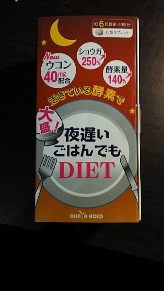 日本 - 夜遲DIET 酵素錠