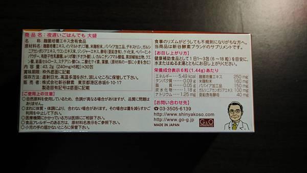 日本藥妝比價網_夜遲_3.jpg