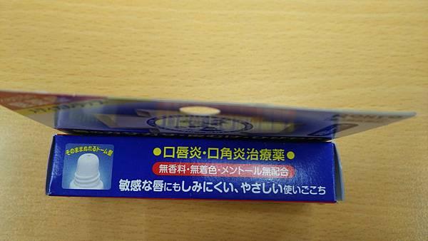 日本藥妝比價網_曼秀雷敦_口角炎藥膏_3.jpg