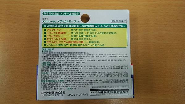 日本藥妝比價網_曼秀雷敦_口角炎藥膏_2.jpg