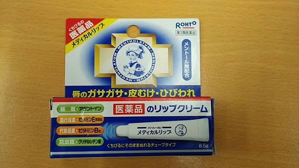 曼秀雷敦-口角炎藥膏