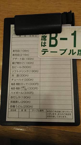 日本藥妝比價網_磯野漁太郎-難波店_5.jpg