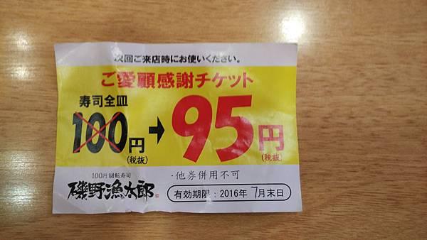 日本藥妝比價網_磯野漁太郎-難波店_9.jpg