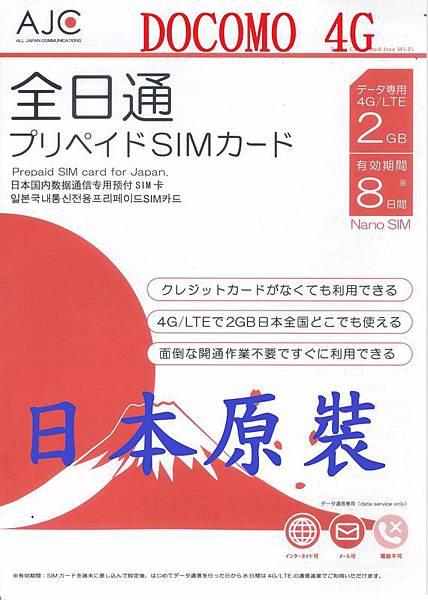 日本藥妝比價網_全日通_1.jpg