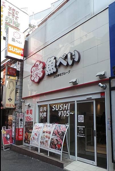 澀谷UOBEI魚米迴轉壽司_東京自由行_日本藥妝比價網1.jpg