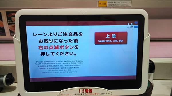 澀谷UOBEI魚米迴轉壽司_東京自由行_日本藥妝比價網5.jpg