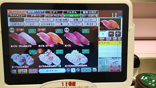 澀谷UOBEI魚米迴轉壽司_東京自由行_日本藥妝比價網3.jpg