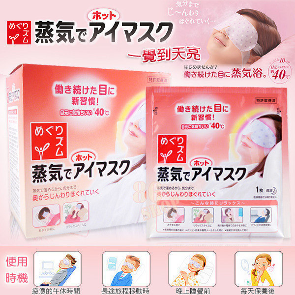 日本藥妝比價網_第一次買藥妝就上手_蒸氣眼罩.jpg