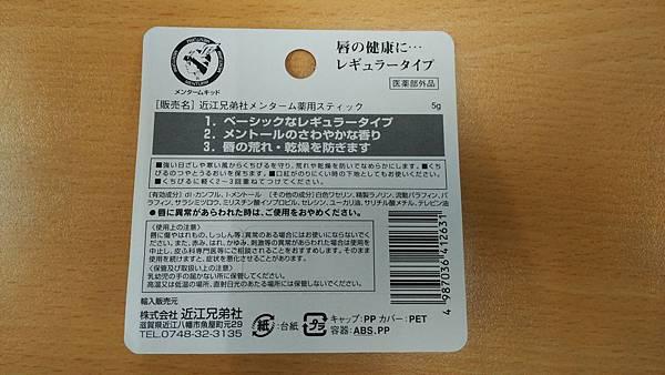近江兄弟護唇膏_日本藥妝比價網2.jpg