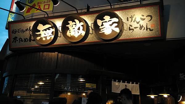 東京自由行_無敵家拉麵1.jpg