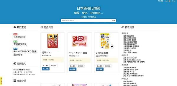 日本藥妝比價網_日本藥妝比價_日本便宜藥妝1.jpg