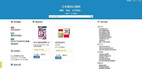 日本藥妝比價網_日本藥妝比價_日本便宜藥妝3.jpg