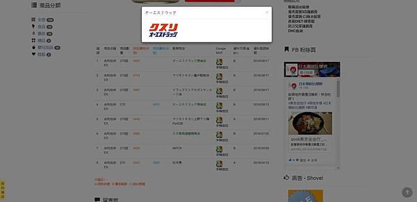 日本藥妝比價網_日本藥妝比價_日本便宜藥妝5.jpg