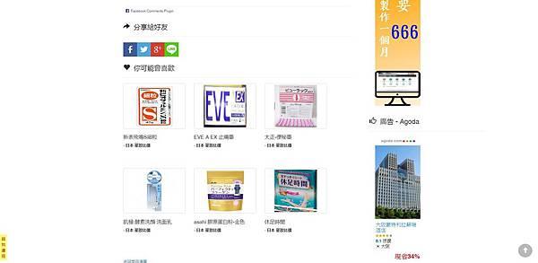 日本藥妝比價網_日本藥妝比價_日本便宜藥妝7.jpg