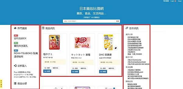 日本藥妝比價網_日本藥妝比價_日本便宜藥妝8.jpg