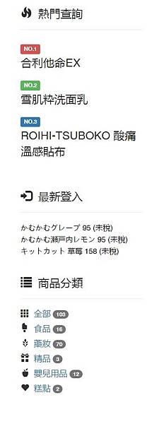 日本藥妝比價網_日本藥妝比價_日本便宜藥妝9.jpg