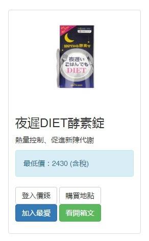 日本藥妝比價網_日本藥妝比價_日本便宜藥妝11.jpg