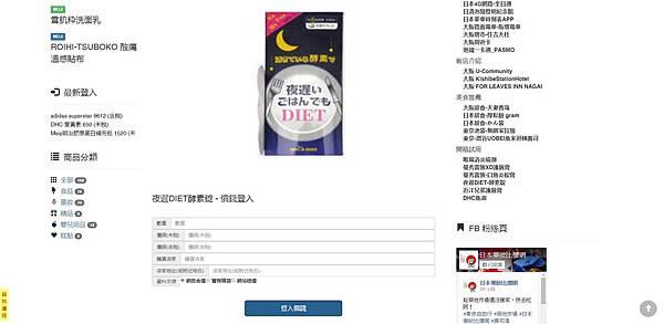 日本藥妝比價網_日本藥妝比價_日本便宜藥妝12.jpg