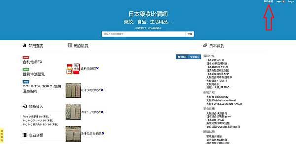 日本藥妝比價網_日本藥妝比價_日本便宜藥妝13.jpg