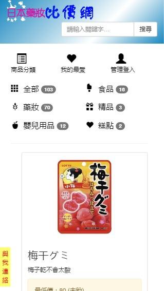 日本藥妝比價網_日本藥妝比價_日本便宜藥妝15.jpg