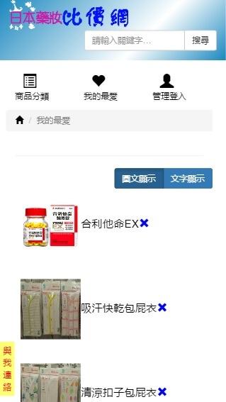 日本藥妝比價網_日本藥妝比價_日本便宜藥妝16.jpg