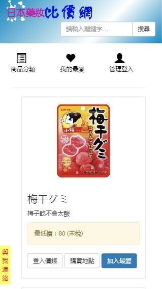 日本藥妝比價網_日本藥妝比價_日本便宜藥妝14.jpg