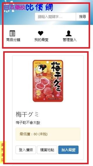 日本藥妝比價網_日本藥妝比價_日本便宜藥妝17.jpg