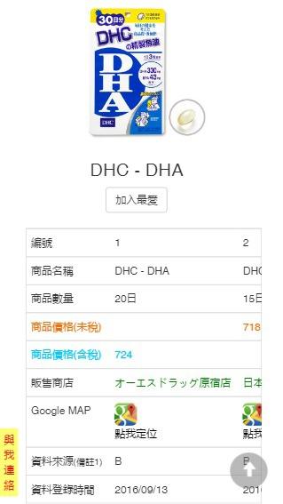 日本藥妝比價網_日本藥妝比價_日本便宜藥妝18.jpg