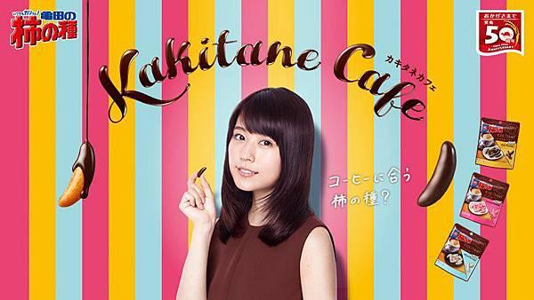 龜田製菓 柿の種 巧克力口味 KAKITANE cafe