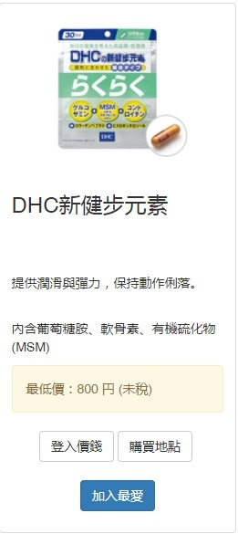 FireShot Capture - 日本藥妝 - 日本藥妝比價網 - http___jdp.apphb.com_Index_Sort=DHC.jpg
