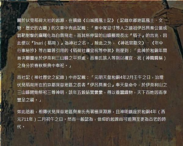 FireShot Capture - 沿革 I 伏見稻荷大社 - http___inari.jp_zh-tw_history_.jpg