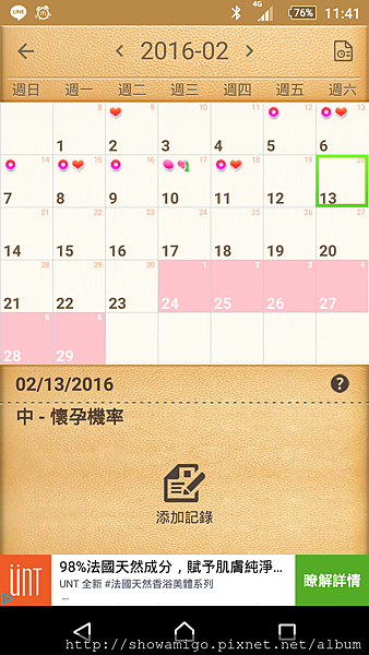 Screenshot_2016-02-13-11-41-33.png