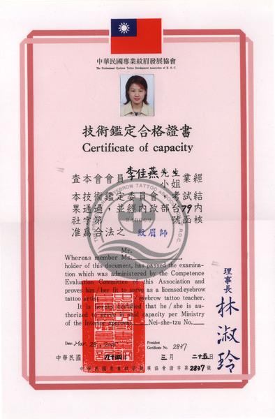 中華民國專業紋眉發展協會 技術鑑定合格證書