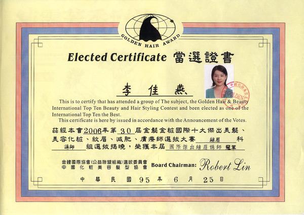 中國化粧髮型美容協會 繡眉冠軍證書