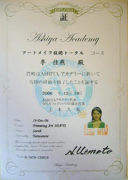 日本 Ashiya Academy 技術證書