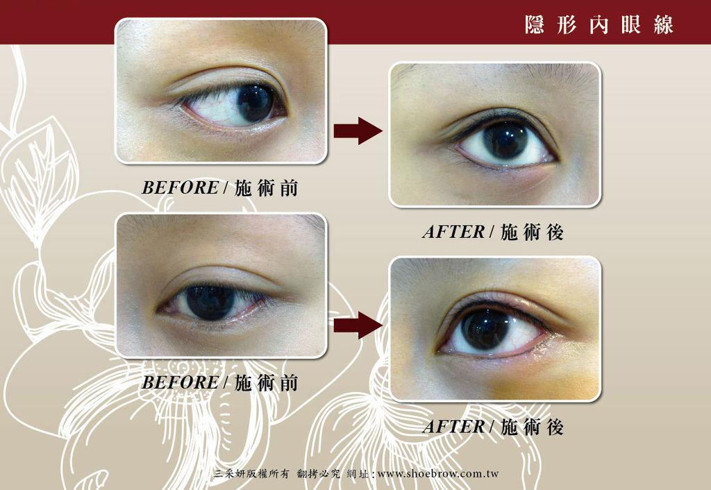 隱形內眼線2