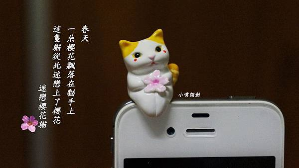 櫻花貓_小噗