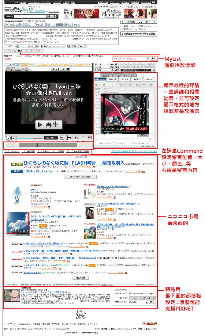 ひぐらしのなく頃に 「you」三昧 ☆画像付きFull ver‐ニコニコ動画(冬)0.png