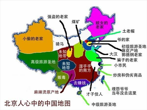 北京人心中的中國地圖.bmp