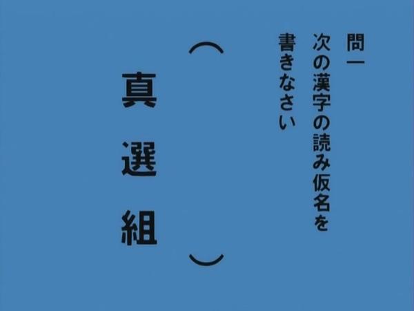 銀魂109[(010403)02-49-37].JPG