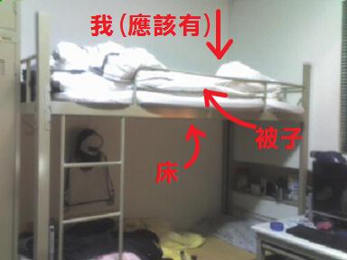 宿舍的床.png