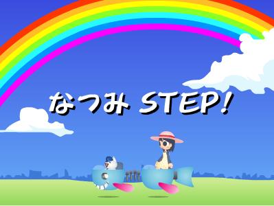 なつみSTEP!03.png