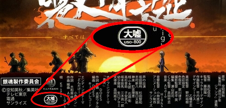 Gintama_the_movie06.png