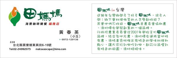 黃春英 name card.jpg