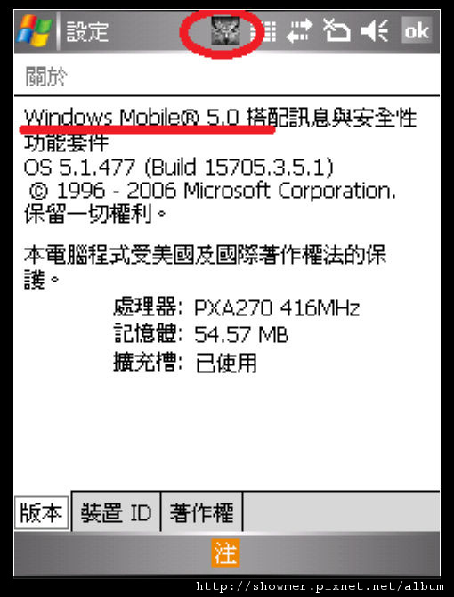 nEO_IMG_驗明正身-wnidows_mobile5-正在執行.jpg