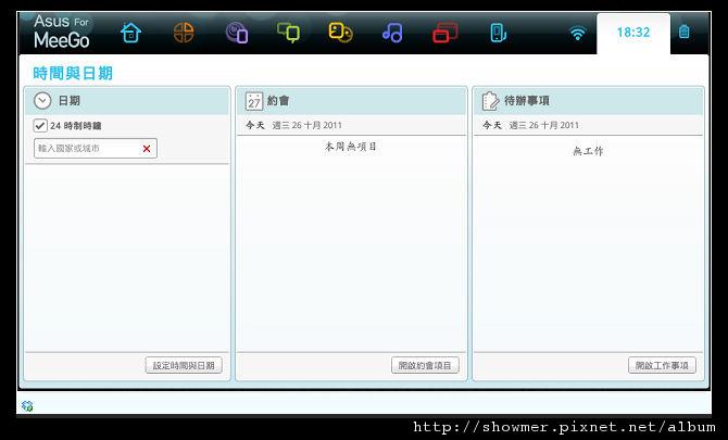 nEO_IMG_時間與日期選單.jpg