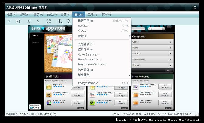 nEO_IMG_修圖軟體.jpg